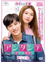 アンダンテ~恋する速度~ Vol.1