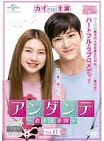 アンダンテ~恋する速度~ Vol.11