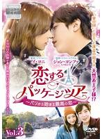 恋するパッケージツアー ~パリから始まる最高の恋~ Vol.3