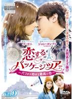 恋するパッケージツアー ~パリから始まる最高の恋~ Vol.9