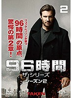 96時間 ザ・シリーズ シーズン2 Vol.2