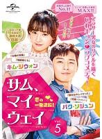 サム、マイウェイ~恋の一発逆転!~ Vol.5