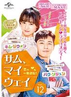 サム、マイウェイ~恋の一発逆転!~ Vol.12
