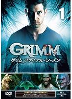 GRIMM/グリム ファイナル・シーズン Vol.1