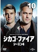 シカゴ・ファイア シーズン4 Vol.10