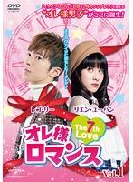 オレ様ロマンス~The 7th Love~ Vol.1