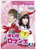 オレ様ロマンス~The 7th Love~ Vol.3