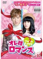 オレ様ロマンス~The 7th Love~ Vol.12