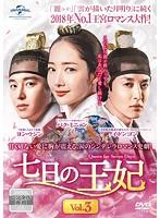 七日の王妃 Vol.3
