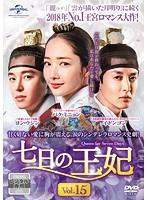 七日の王妃 Vol.15