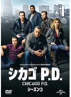 シカゴ P.D. シーズン3 Vol.1