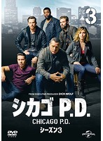 シカゴ P.D. シーズン3 Vol.3