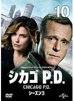 シカゴ P.D. シーズン3 Vol.10