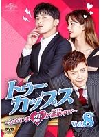 トゥー・カップス~ただいま恋が憑依中!?~ Vol.8