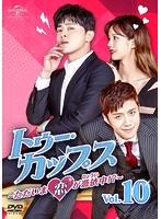 トゥー・カップス~ただいま恋が憑依中!?~ Vol.10
