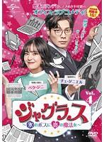 ジャグラス~氷のボスに恋の魔法を~ Vol.4