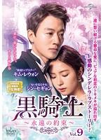 黒騎士~永遠の約束~ Vol.9