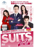 SUITS/スーツ~運命の選択~ Vol.1