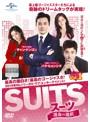 SUITS/スーツ〜運命の選択〜 Vol.1