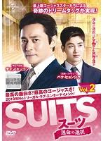 SUITS/スーツ~運命の選択~ Vol.2