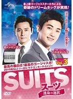 SUITS/スーツ~運命の選択~ Vol.3