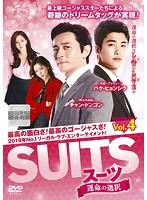 SUITS/スーツ~運命の選択~ Vol.4