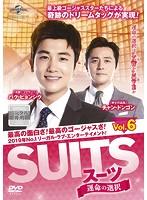 SUITS/スーツ~運命の選択~ Vol.6