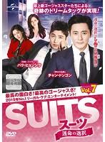 SUITS/スーツ~運命の選択~ Vol.7
