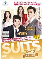 SUITS/スーツ~運命の選択~ Vol.8