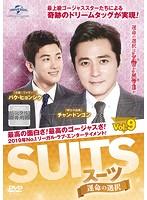 SUITS/スーツ~運命の選択~ Vol.9