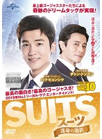 SUITS/スーツ~運命の選択~ Vol.10
