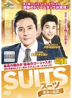 SUITS/スーツ~運命の選択~ Vol.11