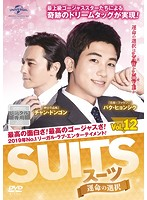 SUITS/スーツ~運命の選択~ Vol.12