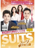 SUITS/スーツ~運命の選択~ Vol.13