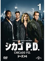 シカゴ P.D. シーズン4 Vol.1