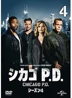 シカゴ P.D. シーズン4 Vol.4