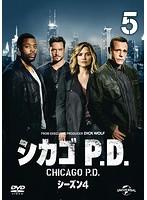 シカゴ P.D. シーズン4 Vol.5