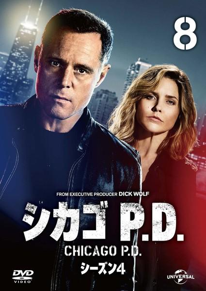 シカゴ P.D. シーズン4 Vol.8