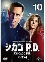 シカゴ P.D. シーズン4 Vol.10