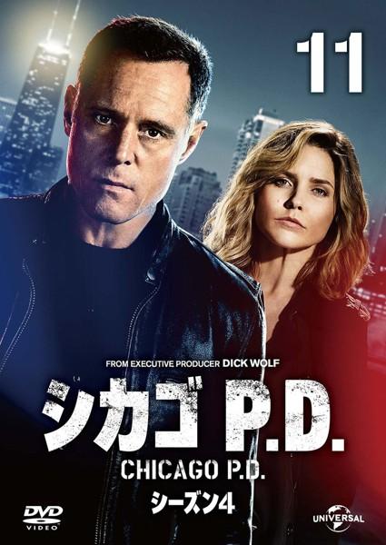 シカゴ P.D. シーズン4 Vol.11