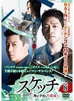 スケッチ~神が予告した未来~ Vol.8