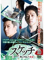 スケッチ~神が予告した未来~ Vol.10
