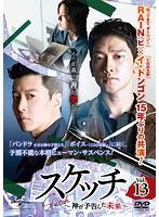 スケッチ~神が予告した未来~ Vol.13