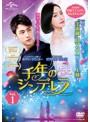 千年のシンデレラ〜Love in the Moonlight〜 Vol.1