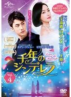 千年のシンデレラ~Love in the Moonlight~ Vol.4