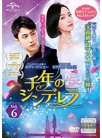 千年のシンデレラ~Love in the Moonlight~ Vol.6