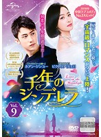 千年のシンデレラ~Love in the Moonlight~ Vol.9