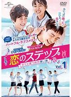 恋のステップ~キミと見つめた青い海~ Vol.1