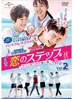 恋のステップ~キミと見つめた青い海~ Vol.2