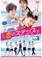 恋のステップ~キミと見つめた青い海~ Vol.3